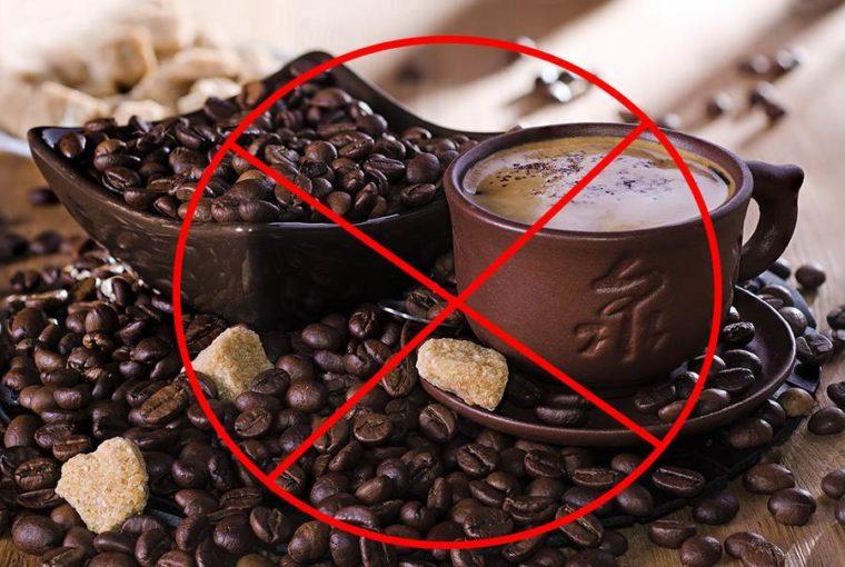кофейные зерна перечеркнуты