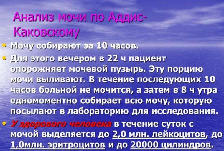 сбор мочи по Аддис-Каковскому