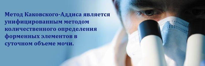 моча по Аддис-Каковскому