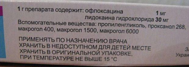 состав офлоксацин