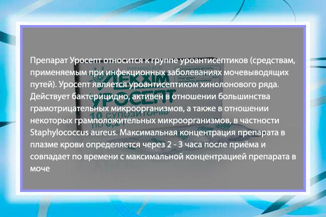 описание Уросепта