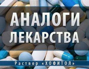 аналоги хофитол