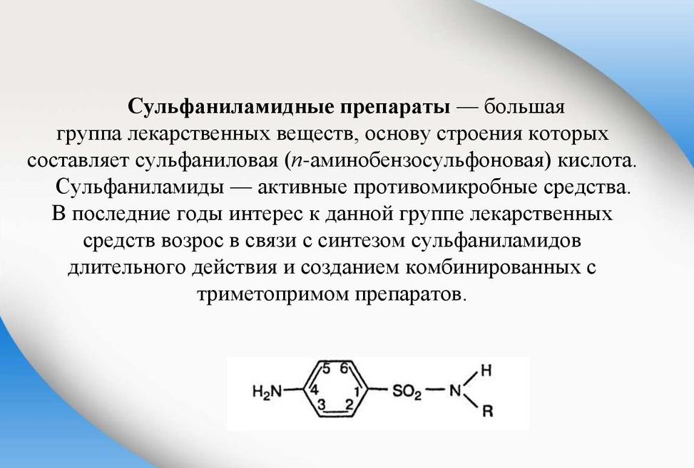 сульфаниламидными препаратами