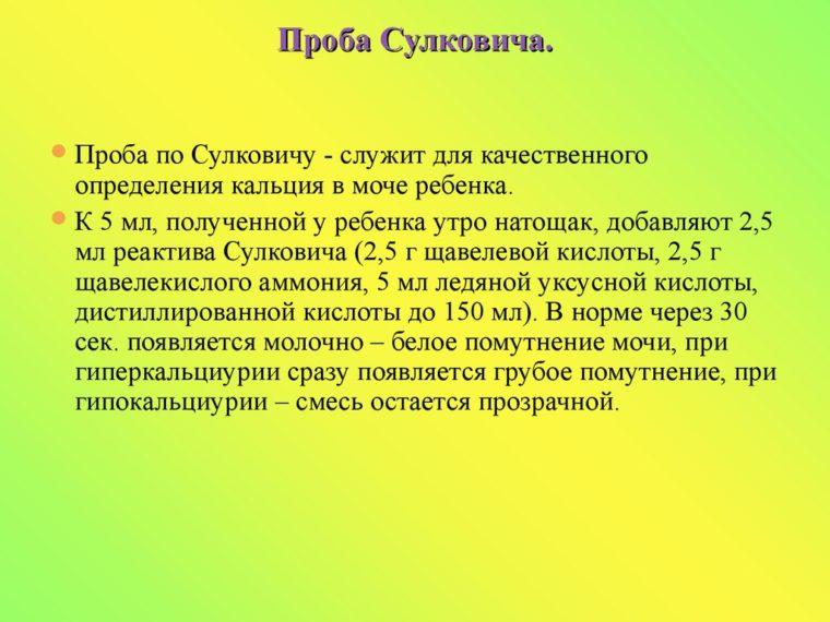проба Сулковича