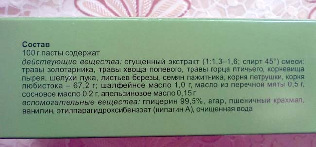 состав Фитлизина