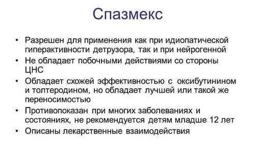 спазмекс