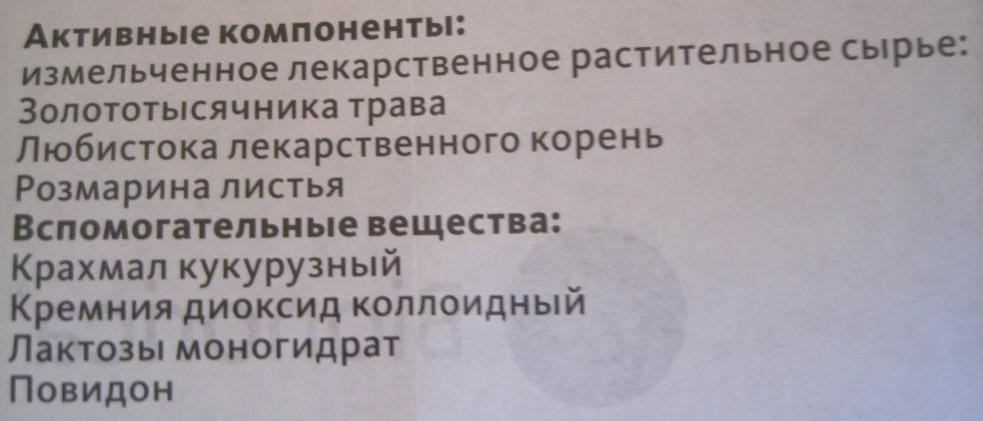 Инструкция по применению капель и таблеток Канефрон для детей до года и старше