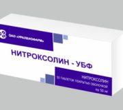 Нитроксолин УБФ